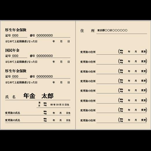 ビットフライヤー 各種年金手帳