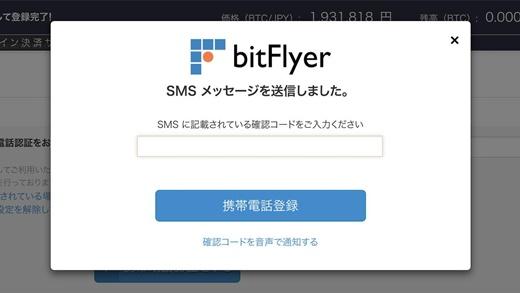 ビットフライヤー 携帯電話認証画面
