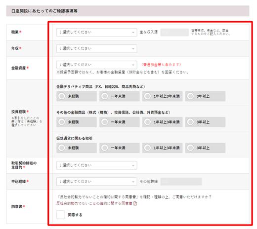 ビットポイント 口座開設申込フォーム
