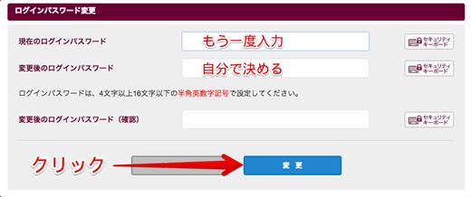 ビットポイント パスワード変更画面
