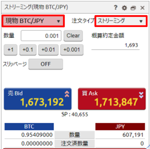 DMMビットコイン トレード画面