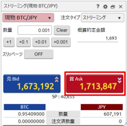 DMMビットコイン トレード画面2