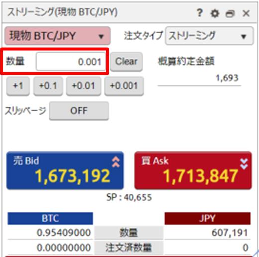 DMMビットコイン トレード画面3