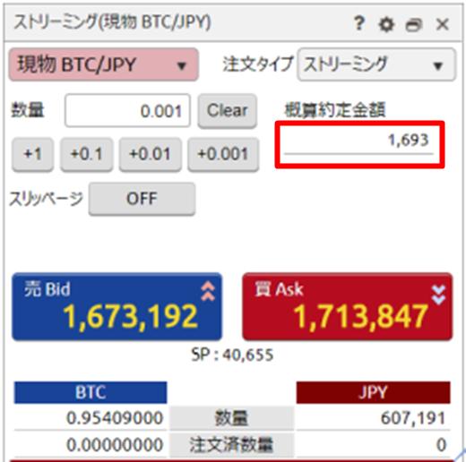DMMビットコイン トレード画面4