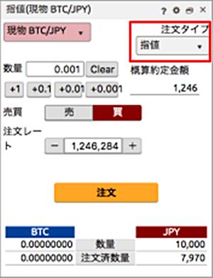 DMMビットコイン トレード画面6