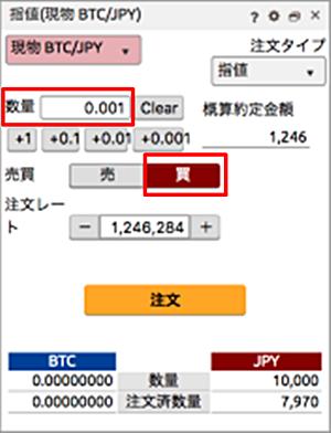DMMビットコイン トレード画面7