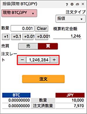 DMMビットコイン トレード画面8