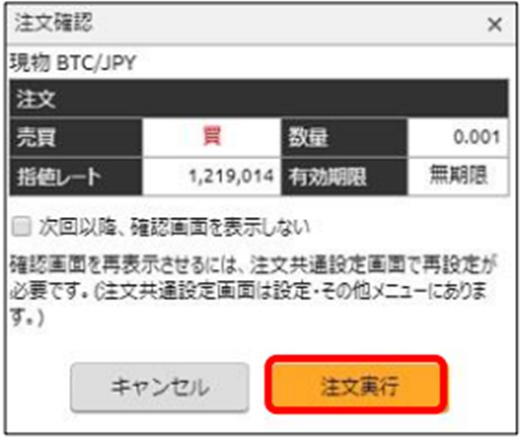 DMMビットコイン 注文確認画面
