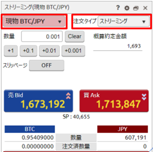 DMMビットコイン トレード画面13