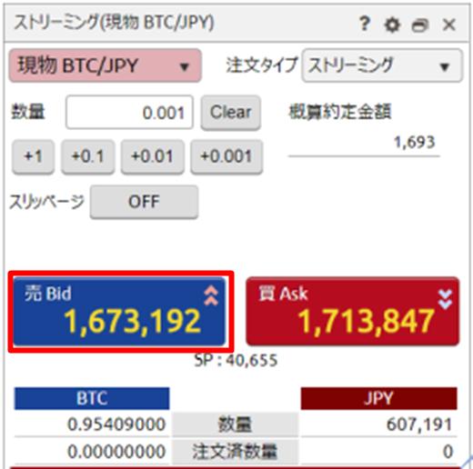 DMMビットコイン トレード画面14