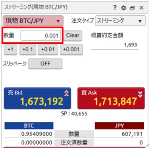 DMMビットコイン トレード画面15