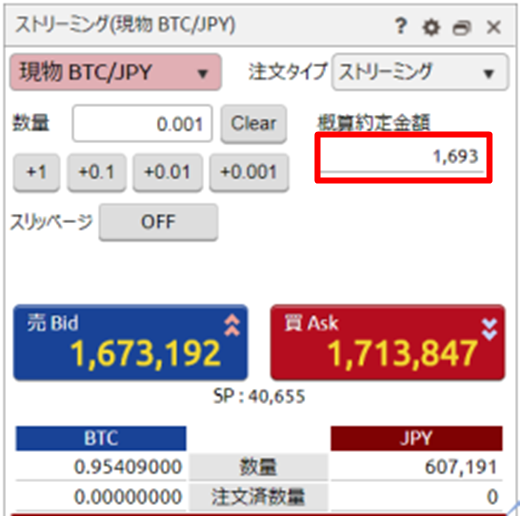 DMMビットコイン トレード画面16