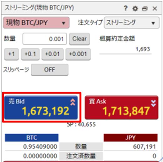 DMMビットコイン トレード画面17
