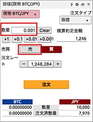 DMMビットコイン トレード画面19