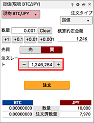 DMMビットコイン トレード画面20