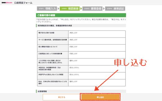 DMMビットコイン 基本情報