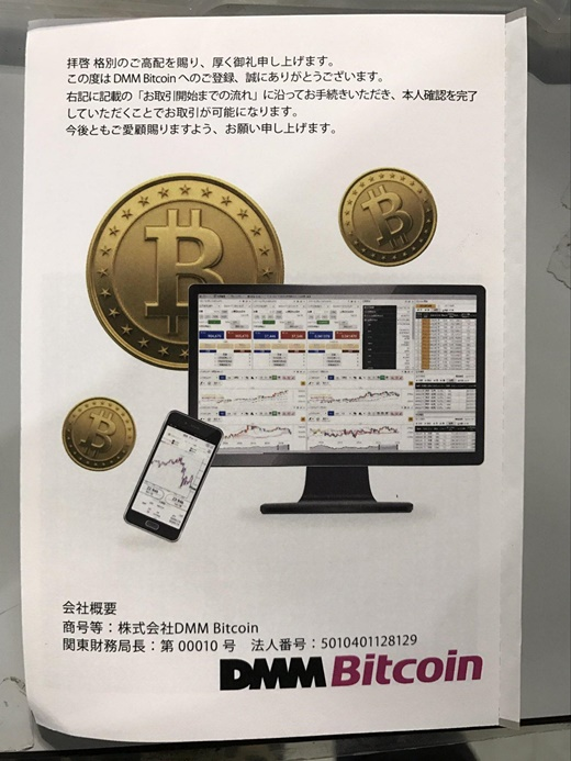 DMMビットコイン ハガキ
