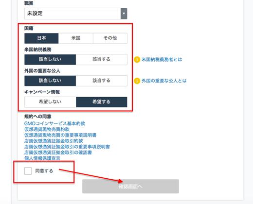 GMOコイン 個人情報登録画面