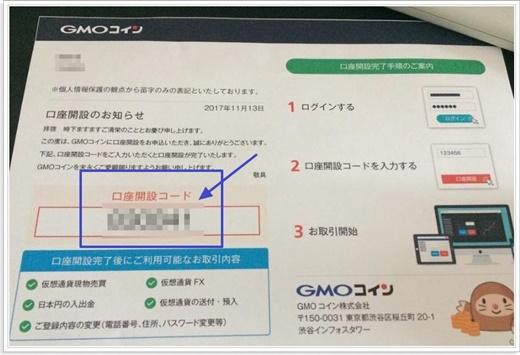 GMOコイン 本人確認ハガキ