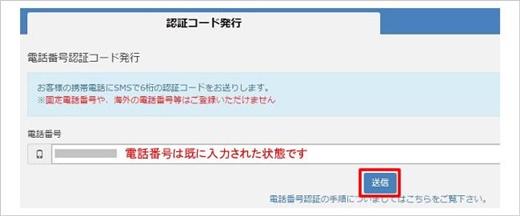 ザイフ 認証コード発行画面