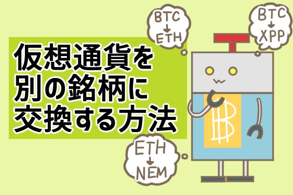 仮想通貨を別の通貨に交換する方法は?仮想通貨同士を交換する手順と問題点