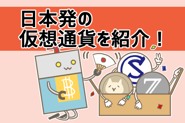 日本発の仮想通貨やトークンを紹介!種類や特徴、将来性を徹底解説!