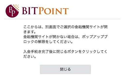 ビットポイント(BITPOINT)確認画面