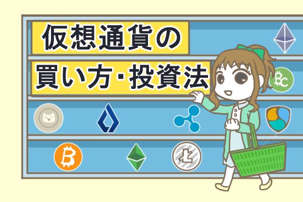 仮想通貨の買い方・投資法