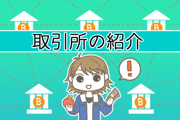 仮想通貨取引所の紹介