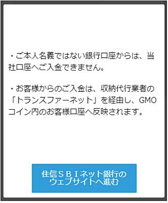 GMOコイン入金確認画面
