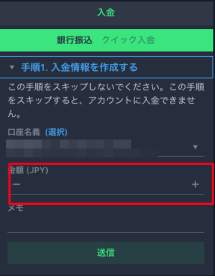 コインエクスチェンジ(QUOINEX)出金画面
