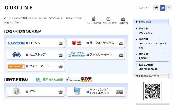 コインエクスチェンジ(QUOINEX)クイック入金画面