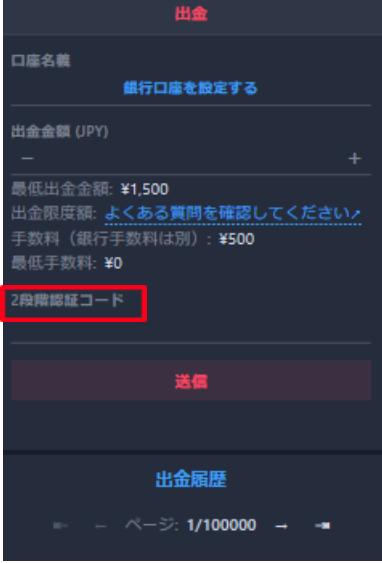 コインエクスチェンジ(QUOINEX)入出金画面