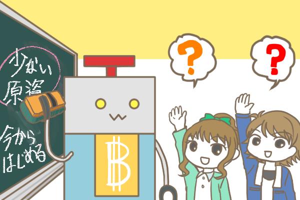 仮想通貨投資についての疑問