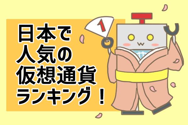 日本で人気の仮想通貨ランキング!取引量の多いアルトコインの特徴とは?