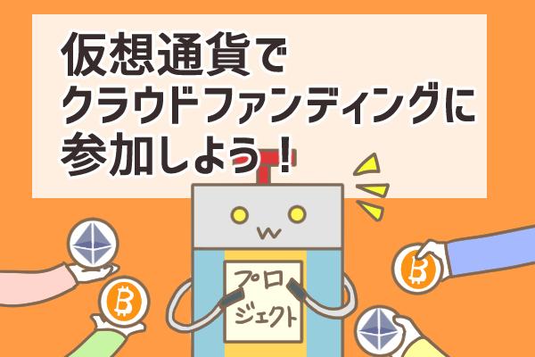 仮想通貨でクラウドファンディングに参加できる!参加方法と募集サイトとは