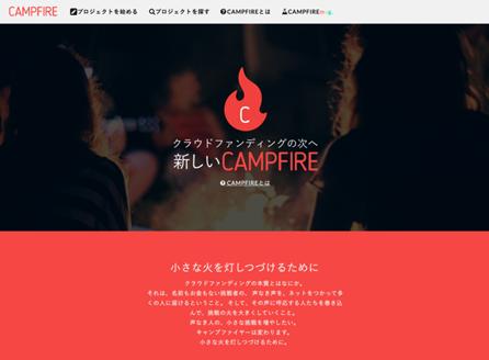 キャンプファイヤー(CAMPFIRE)