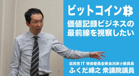 福田峰之氏のアメリカ視察プロジェクト