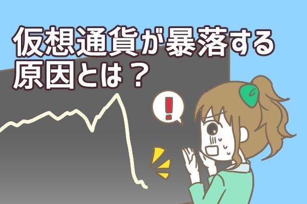 仮想通貨が暴落する原因は3つ!下落する理由を知ってリスクに備えよう!
