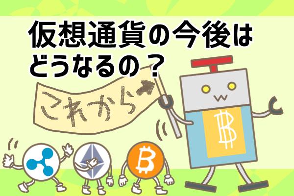 仮想通貨の今後はどうなる?仮想通貨が投資以外で普及する将来性を解説