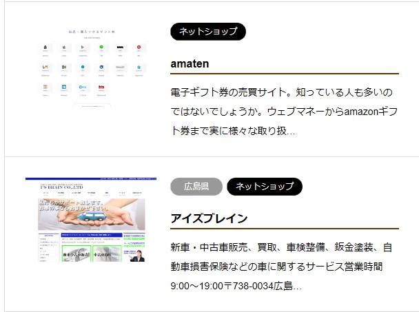 仮想通貨決済が可能なネットショップの一例