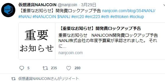 NANJCOINのツイッター