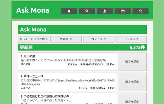 アスクモナ(AskMona)