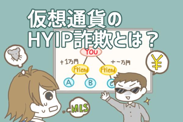 仮想通貨のハイプ(HYIP)投資とは?仕組みや詐欺だと言われる理由を解説!