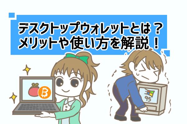 仮想通貨のデスクトップウォレットとは?安全性やデメリット、使い方を解説