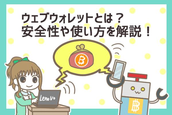仮想通貨のウェブウォレットとは?仕組みや安全性、使い方を解説