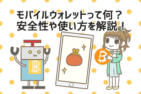 仮想通貨のモバイルウォレットとは?仕組みや安全性、使い方を徹底解説!