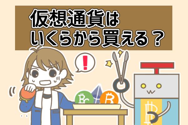 仮想通貨はいくらから買える?初心者はいくらから投資を始めれば良い?