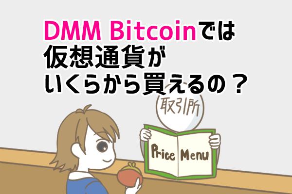 DMMビットコイン(DMM Bitcoin)ではいくらから仮想通貨が買える?最低取引単位や最低入金額を徹底解説!