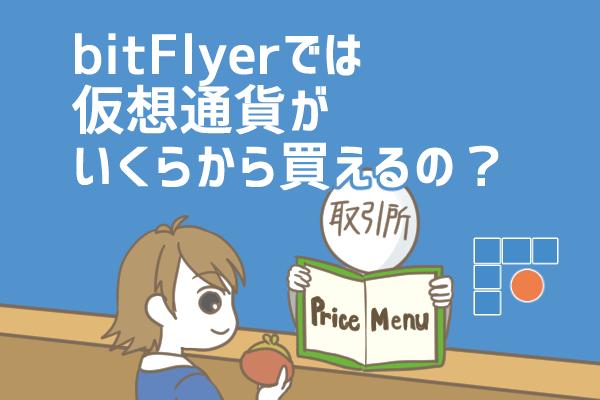ビットフライヤー(bitFlyer)ではいくらから仮想通貨が買える?最低取引単位や最低入金額を徹底解説!